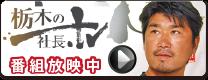栃木の社長.tv 番組放映中