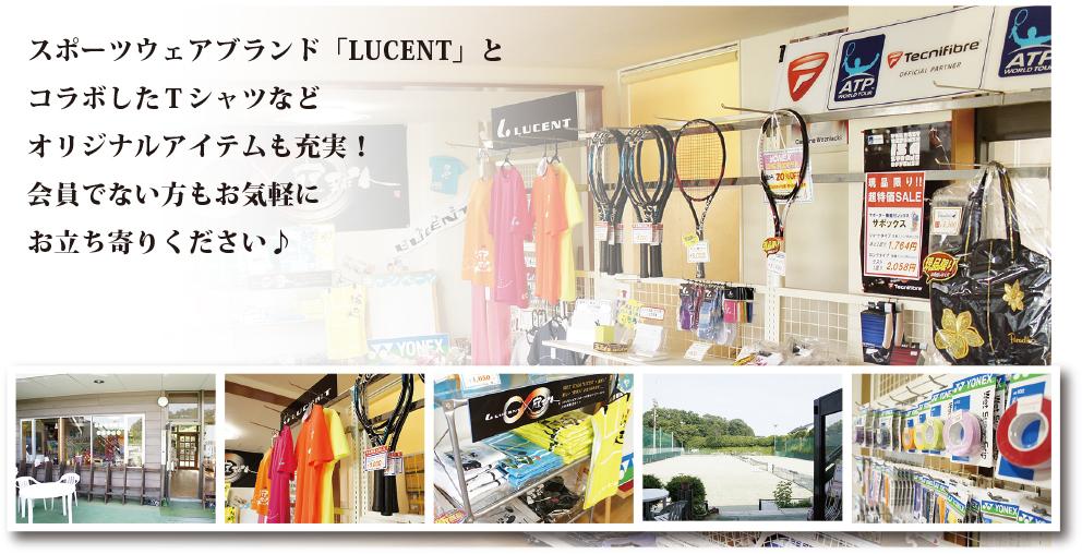 スポーツウェアブランド「LUCENT」とコラボしたTシャツなどオリジナルアイテムも充実!お気軽にお立ち寄りください
